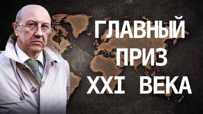 Андрей Фурсов. Куда качнётся маятник истории