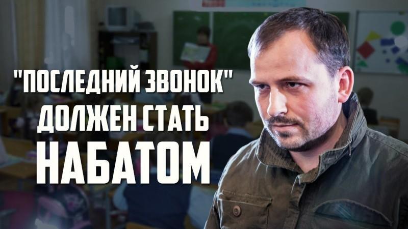 Константин Семин: фильм «Последний звонок», все части