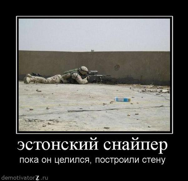 Речь русского майора эстонской армии на сборах