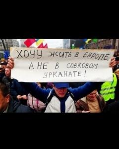 Александр Зубченко: Украина: «разбитое европейское корыто»