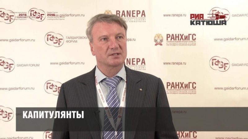 Греф на Гайдаровском форуме в очередной раз призвал сдаться Западу