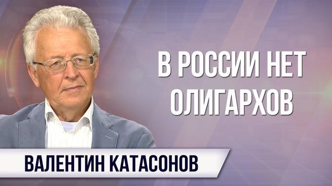 Валентин Катасонов. Шутливый чиновник, лучезарный банкир и другие лики Давоса