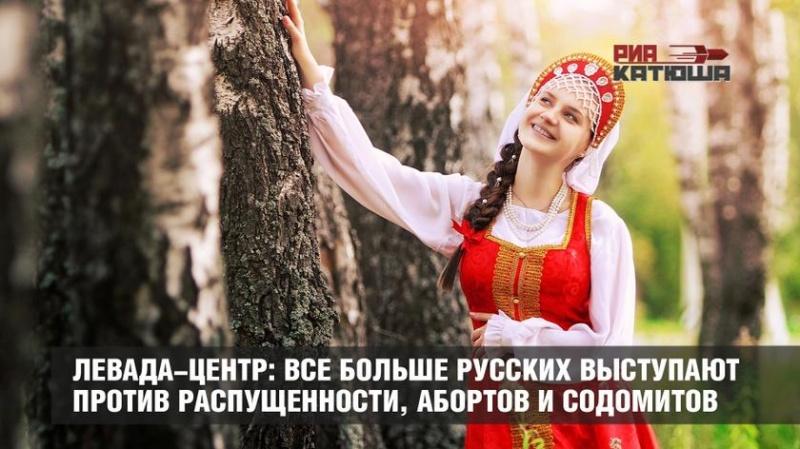 Левада-центр: все больше русских выступают против распущенности, абортов и содомитов