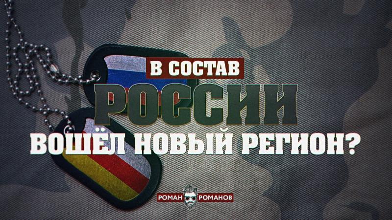 В состав России вошёл новый регион?