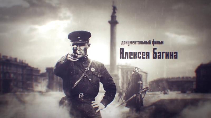 Документальный фильм Алексея Багина