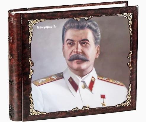 Как богатели друзья Сталина