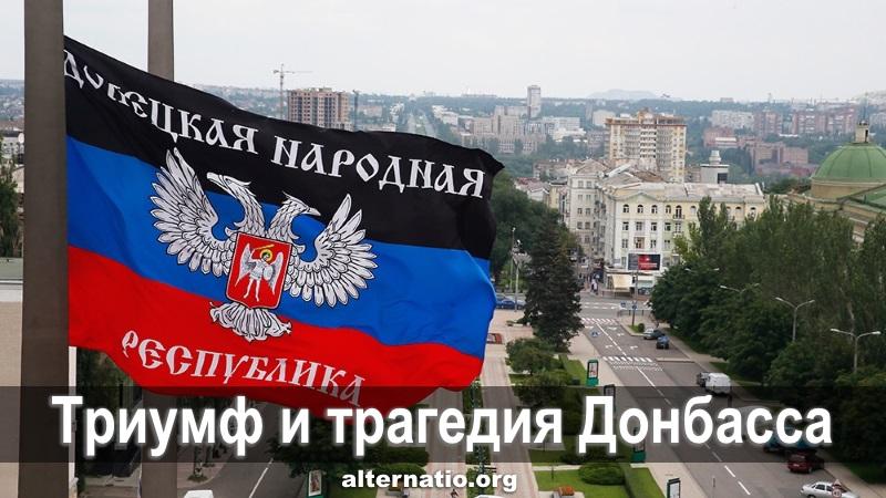 Триумф и трагедия Донбасса