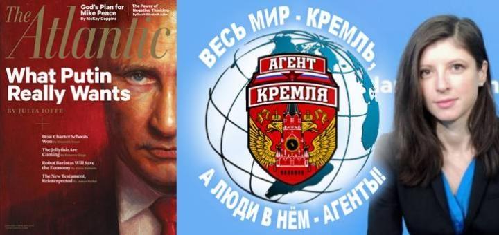 Путин — агент Кремля