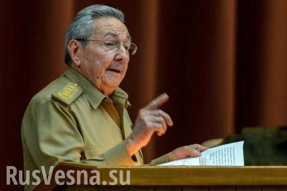 Конец эпохи Кастро: 86-летний Рауль Кастро покидает пост главы Кубы