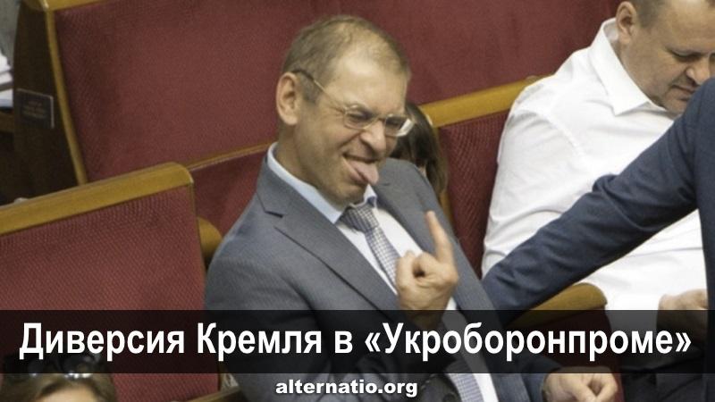 Александр Зубченко: Диверсия Кремля в «Укроборонпроме»
