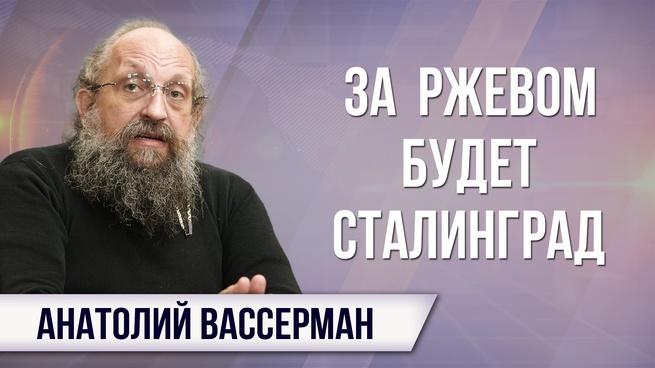 Анатолий Вассерман. На фронтах информационной войны