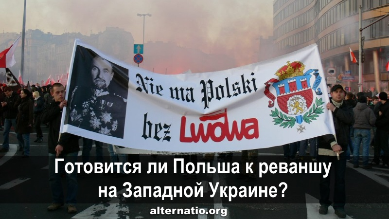 Готовится ли Польша к реваншу на Западной Украине?