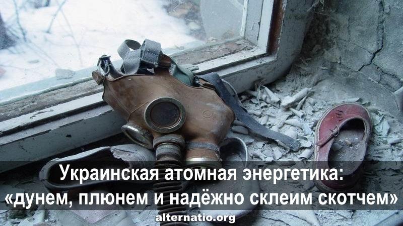 Александр Роджерс: Украинская атомная энергетика: «дунем, плюнем и надёжно склеим скотчем»