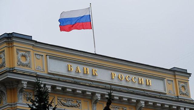 ЦБ РФ в рамках реформы банковского надзора сократит 1,2 тыс. сотрудников