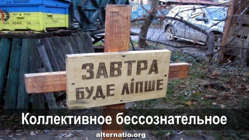 Ростислав Ищенко: Коллективное бессознательное
