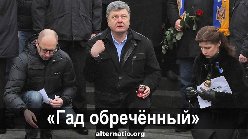 Александр Зубченко: «Гад обреченный»