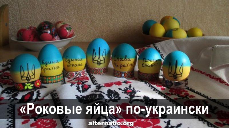 «Роковые яйца» по-украински