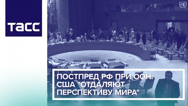 Небензя дал оценку действиям России и США по урегулированию сирийского конфликта