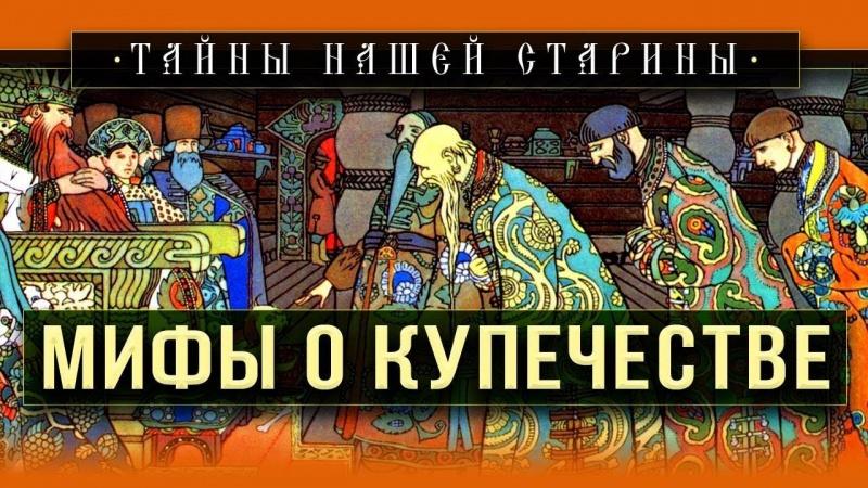 Александр Пыжиков. Русский купец - слуга народа или капитала?