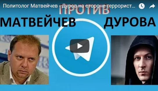 Политолог Матвейчев - Дуров на стороне террористов, конкретно!