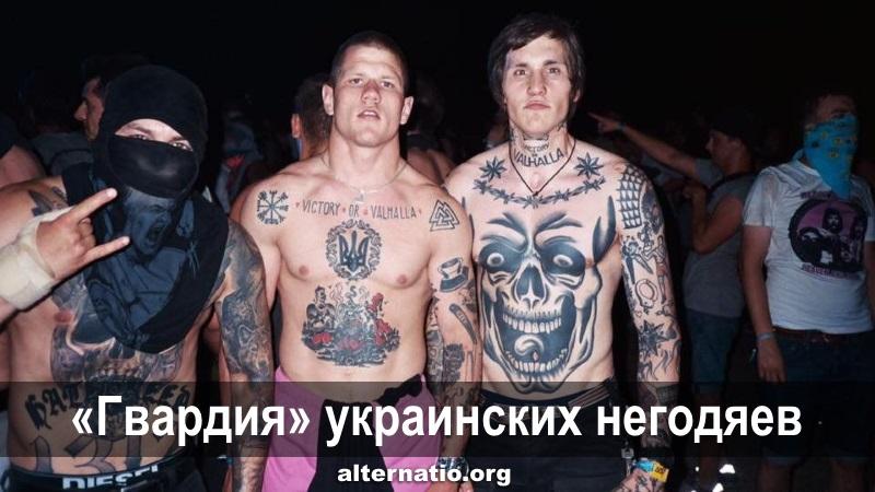 «Гвардия» украинских негодяев