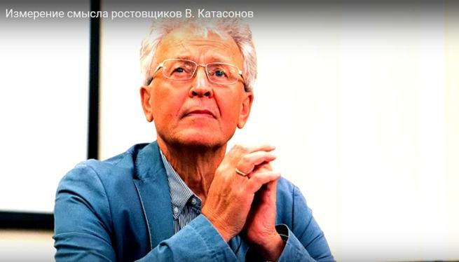 Валентин Катасонов. Измерение смысла ростовщиков