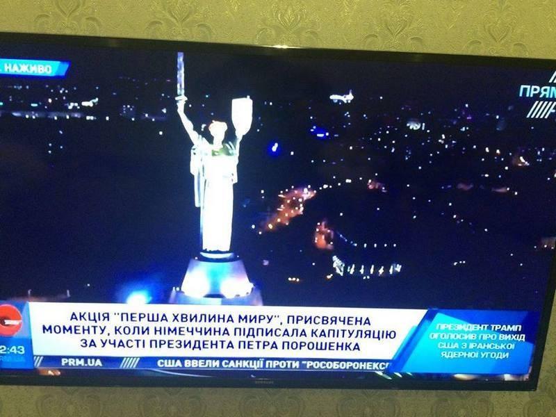 И Петя? Украинское ТВ сообщило, что Порошенко присутствовал при капитуляции Германии