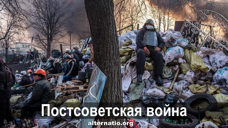 Ростислав Ищенко: Постсоветская война