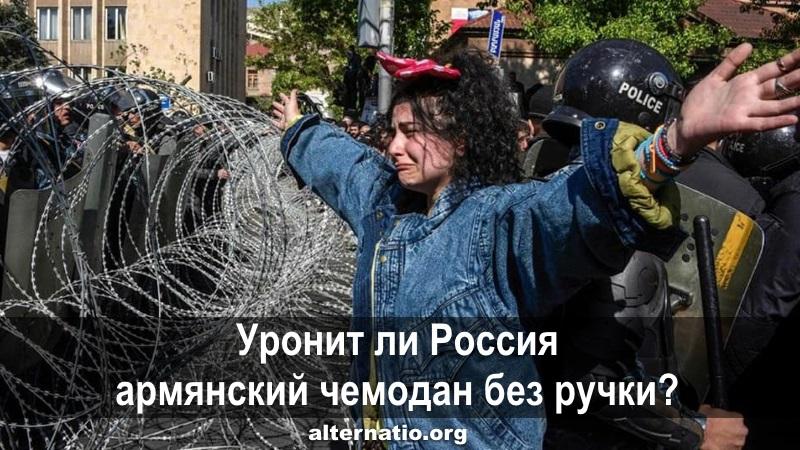 Уронит ли Россия армянский чемодан без ручки?