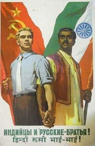 Почему индийцы любят русских
