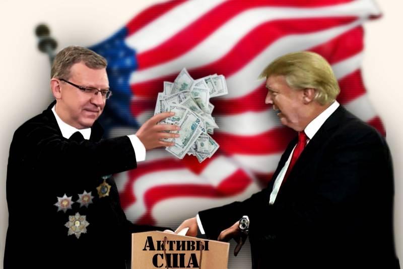 Отдадим наши деньги Америке!