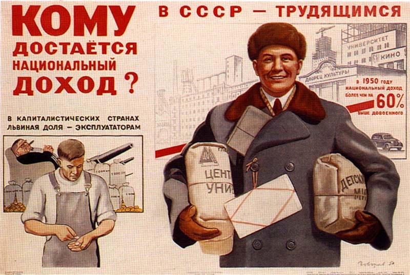Чему же учит сегодня советская история?