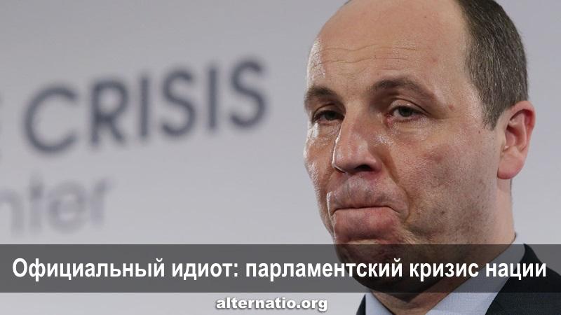 Александр Зубченко. Официальный идиот: парламентский кризис нации