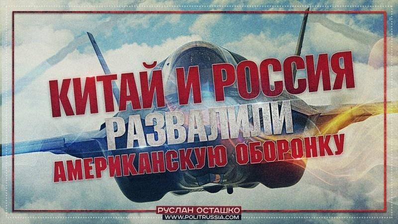 Руслан Осташко: Китай и Россия развалили американскую оборонку