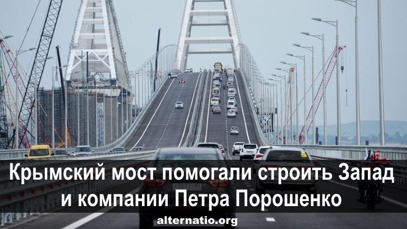 Крымский мост помогали строить Запад и компании Петра Порошенко