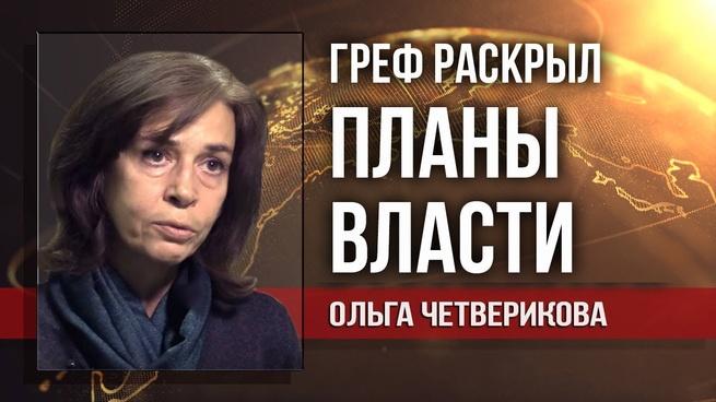 Ольга Четверикова. Гуру главы Сбербанка призвал уничтожить государства, расы и религии