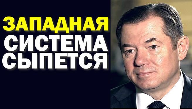 Сергей Глазьев: ЗАПАДНАЯ СИСТЕМА СЫПЕТСЯ