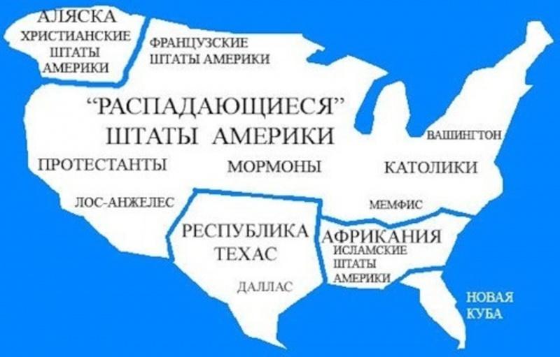 Пока еще Соединенные Штаты - начало пути к Разъединенным Штатам