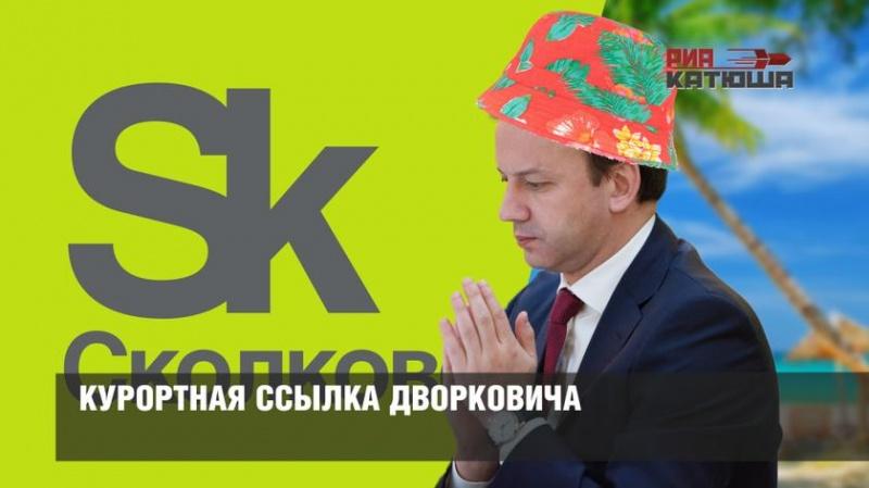 Курортная ссылка Дворковича: «чикагского мальчика» переводят из Правительства РФ в «Сколково»