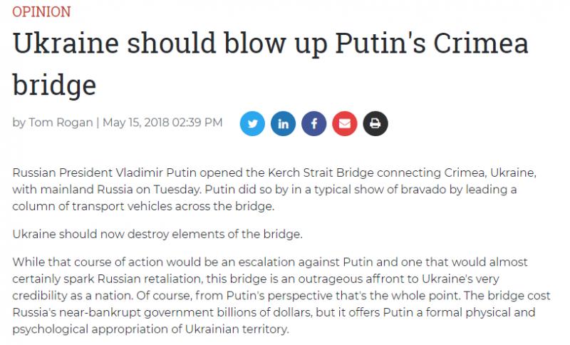 Washington Examiner: Украине надо взорвать Крымский мост
