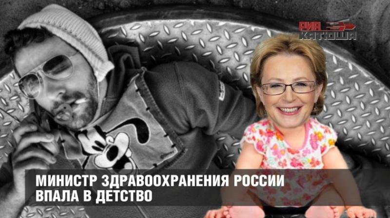 Министр здравоохранения России впала в детство
