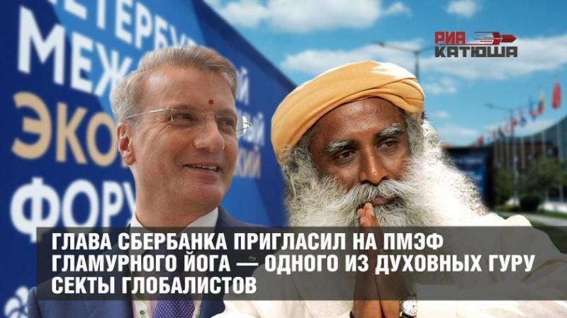 Глава Сбербанка пригласил на ПМЭФ гламурного йога — одного из духовных гуру секты глобалистов