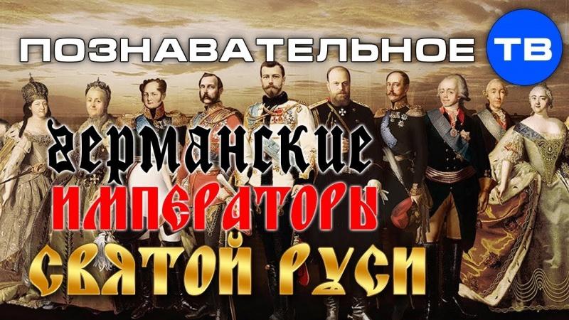 Германские императоры Святой Руси