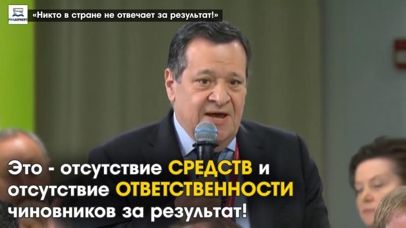 «Никто в стране не отвечает за результат!» - Андрей Макаров