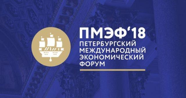 Александр Роджерс: ПМЭФ и состояние российской экономики