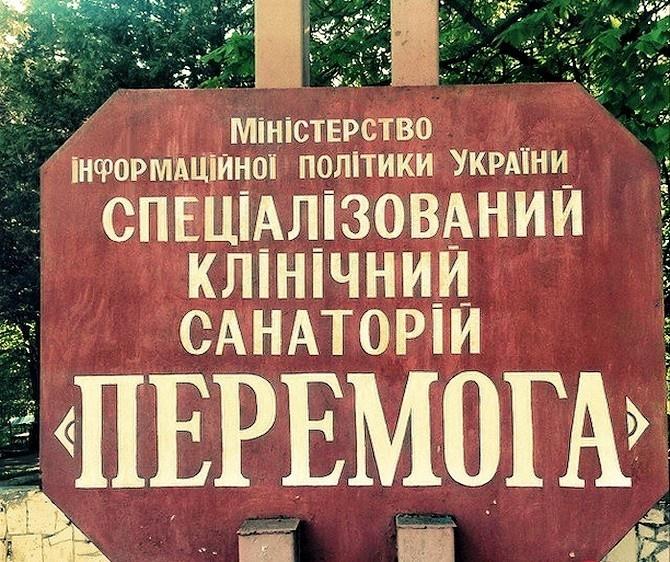 Алексей Куракин: Суровые будни санатория