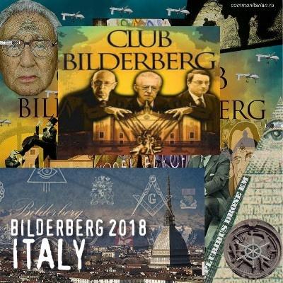 Бильдербергский клуб 2018 встретится в Италии. Будут решать вопрос создания «Соединенных Штатов Европы»?