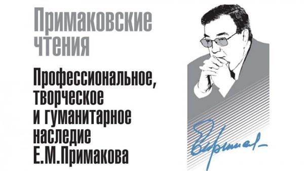 «Примаковские чтения» - 2018: эксперты не скрывали своих тревог и озабоченностей