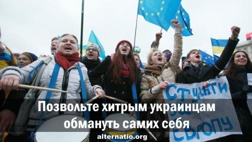 Позвольте хитрым украинцам обмануть самих себя
