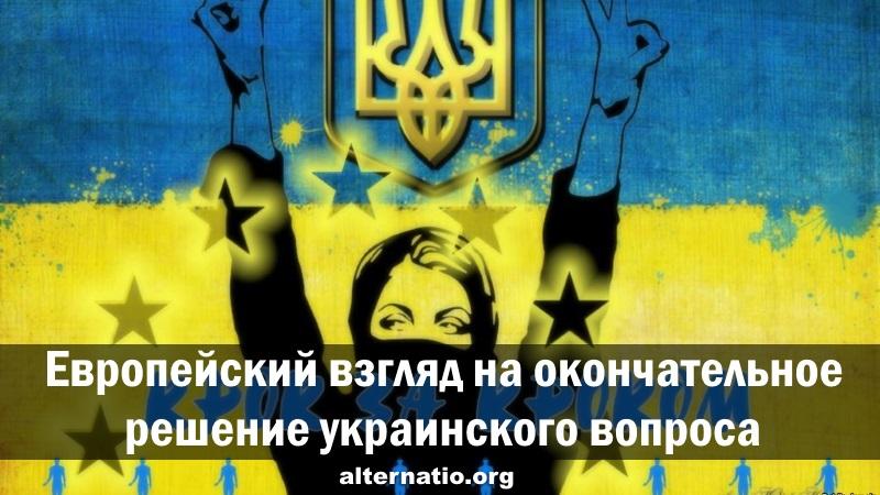 Европейский взгляд на окончательное решение украинского вопроса